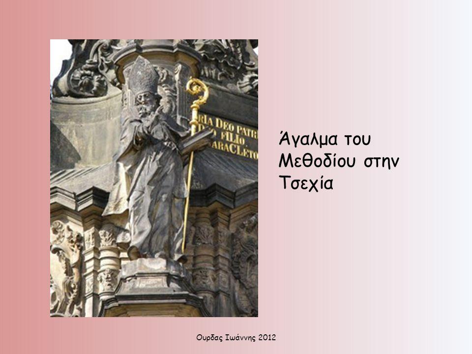 Άγαλμα του Μεθοδίου στην Τσεχία Ουρδας Ιωάννης 2012