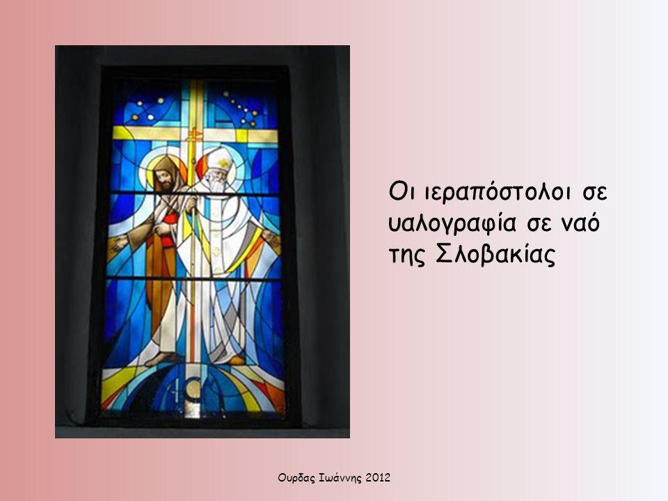 Οι ιεραπόστολοι σε υαλογραφία σε ναό της Σλοβακίας Ουρδας Ιωάννης 2012