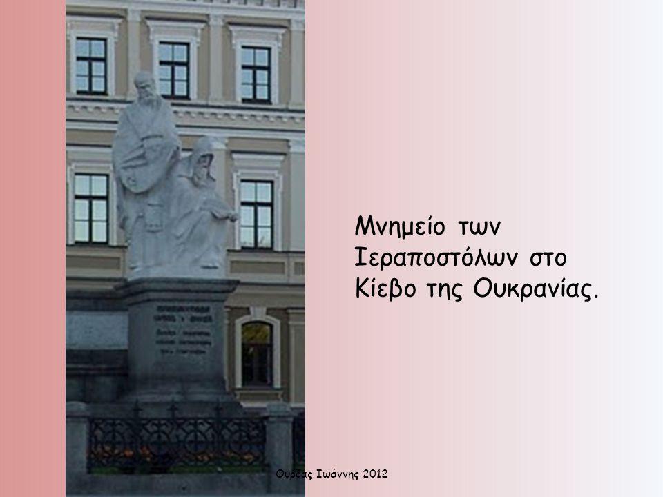 Μνημείο των Ιεραποστόλων στο Κίεβο της Ουκρανίας. Ουρδας Ιωάννης 2012