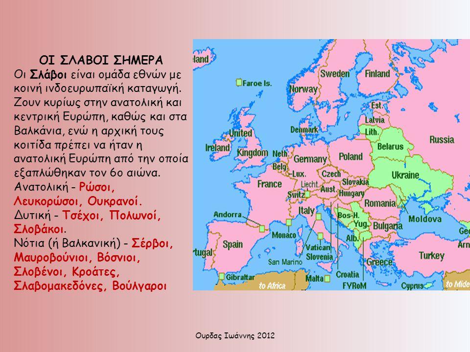 ΟΙ ΣΛΑΒΟΙ ΣΗΜΕΡΑ Οι Σλάβοι είναι ομάδα εθνών με κοινή ινδοευρωπαϊκή καταγωγή. Ζουν κυρίως στην ανατολική και κεντρική Ευρώπη, καθώς και στα Βαλκάνια,