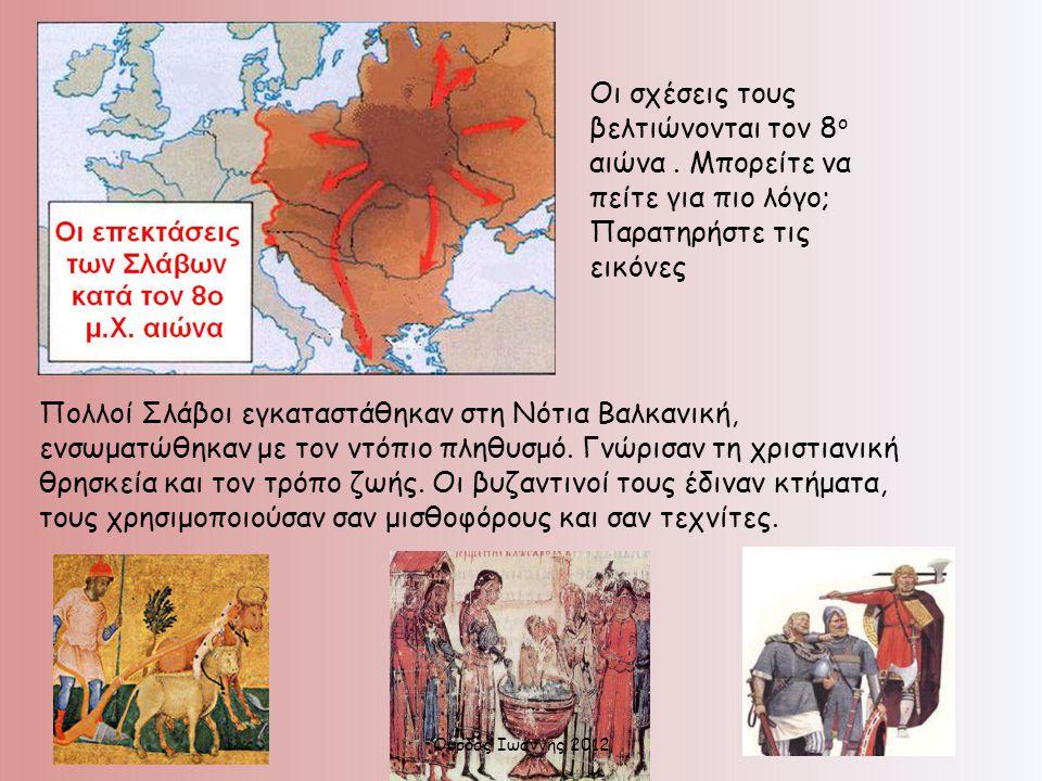 Οι σχέσεις τους βελτιώνονται τον 8 ο αιώνα. Μπορείτε να πείτε για πιο λόγο; Παρατηρήστε τις εικόνες Πολλοί Σλάβοι εγκαταστάθηκαν στη Νότια Βαλκανική,