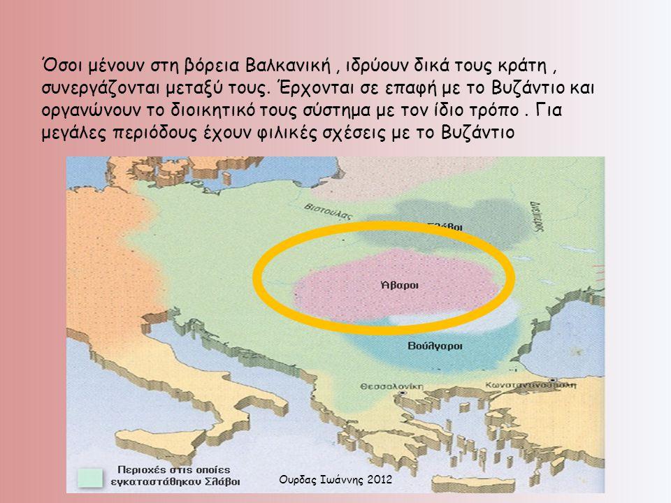 Όσοι μένουν στη βόρεια Βαλκανική, ιδρύουν δικά τους κράτη, συνεργάζονται μεταξύ τους. Έρχονται σε επαφή με το Βυζάντιο και οργανώνουν το διοικητικό το