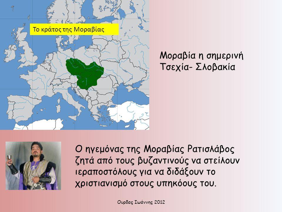 Μοραβία η σημερινή Τσεχία- Σλοβακία Το κράτος της Μοραβίας Ο ηγεμόνας της Μοραβίας Ρατισλάβος ζητά από τους βυζαντινούς να στείλουν ιεραποστόλους για