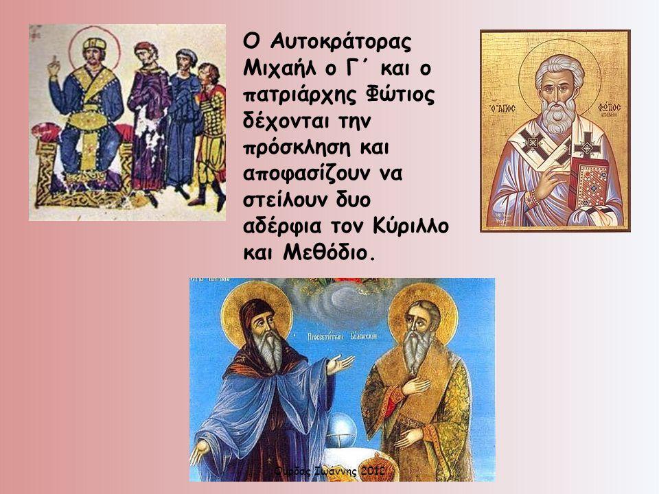 Ο Αυτοκράτορας Μιχαήλ ο Γ΄ και ο πατριάρχης Φώτιος δέχονται την πρόσκληση και αποφασίζουν να στείλουν δυο αδέρφια τον Κύριλλο και Μεθόδιο. Ουρδας Ιωάν