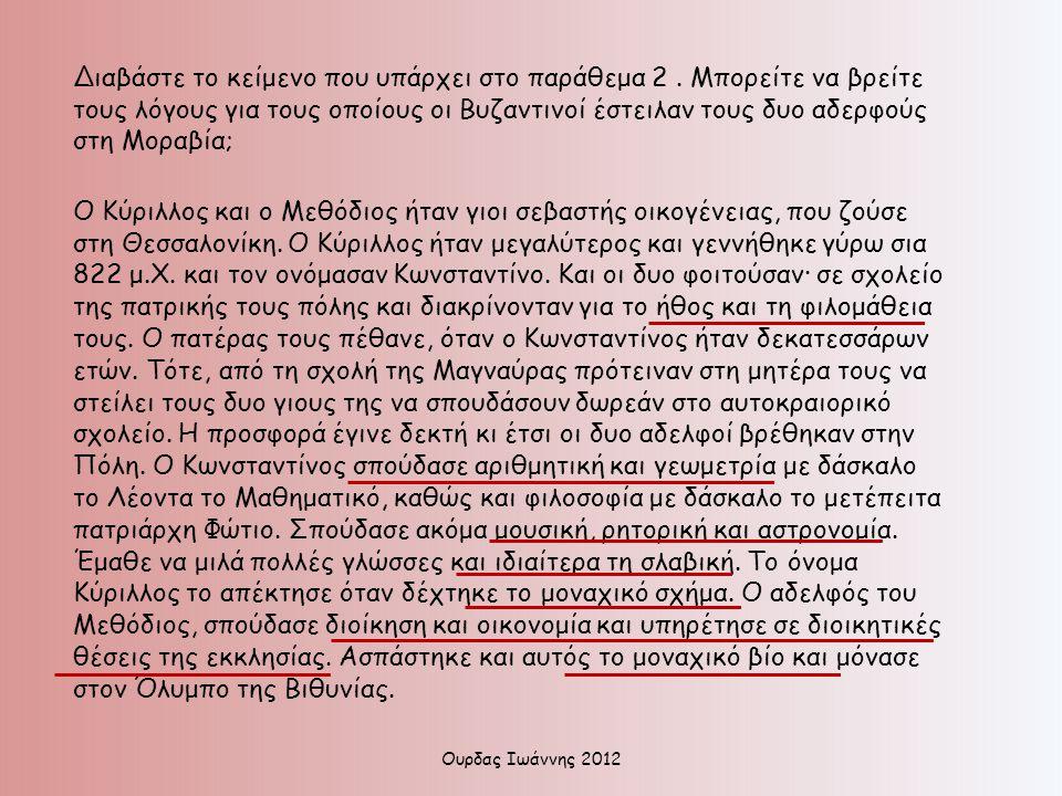 Ο Κύριλλος και ο Μεθόδιος ήταν γιοι σεβαστής οικογένειας, που ζούσε στη Θεσσαλονίκη. Ο Κύριλλος ήταν μεγαλύτερος και γεννήθηκε γύρω σια 822 μ.Χ. και τ