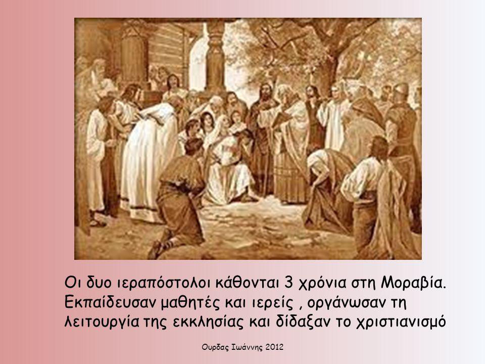 Οι δυο ιεραπόστολοι κάθονται 3 χρόνια στη Μοραβία. Εκπαίδευσαν μαθητές και ιερείς, οργάνωσαν τη λειτουργία της εκκλησίας και δίδαξαν το χριστιανισμό Ο