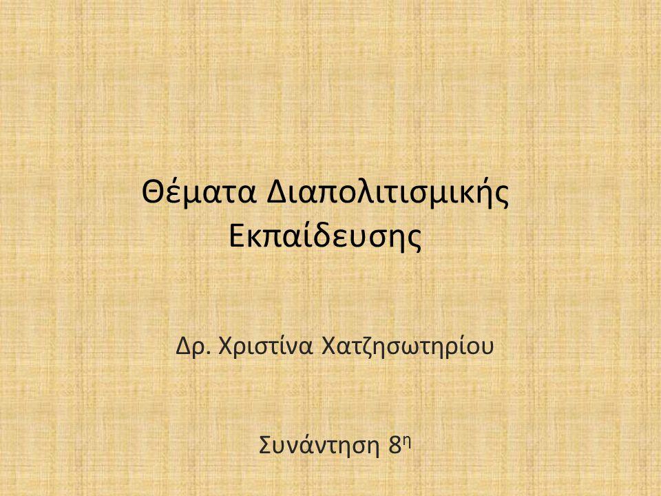 Βιβλιογραφία Banks, J.A. (1988) Multiethnic Education.