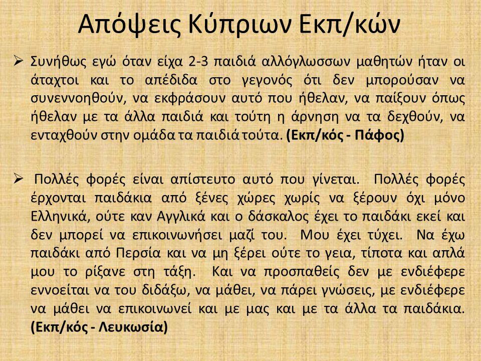 Απόψεις Κύπριων Εκπ/κών  Συνήθως εγώ όταν είχα 2-3 παιδιά αλλόγλωσσων μαθητών ήταν οι άταχτοι και το απέδιδα στο γεγονός ότι δεν μπορούσαν να συνεννο
