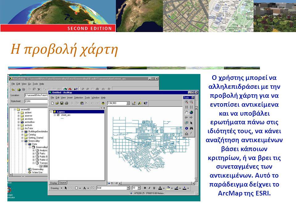 Η προβολή χάρτη Ο χρήστης μπορεί να αλληλεπιδράσει με την προβολή χάρτη για να εντοπίσει αντικείμενα και να υποβάλει ερωτήματα πάνω στις ιδιότητές του