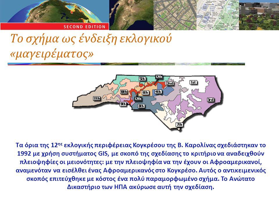 Το σχήμα ως ένδειξη εκλογικού «μαγειρέματος» Τα όρια της 12 ης εκλογικής περιφέρειας Κογκρέσου της Β. Καρολίνας σχεδιάστηκαν το 1992 με χρήση συστήματ
