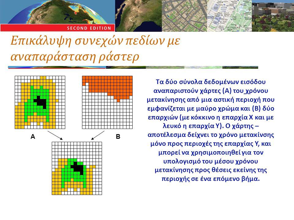 Επικάλυψη συνεχών πεδίων με αναπαράσταση ράστερ AB Τα δύο σύνολα δεδομένων εισόδου αναπαριστούν χάρτες (A) του χρόνου μετακίνησης από μια αστική περιο