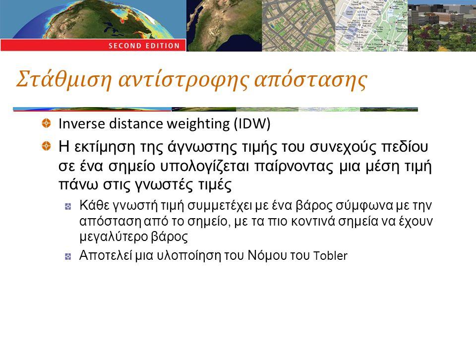 Στάθμιση αντίστροφης απόστασης Inverse distance weighting (IDW) Η εκτίμηση της άγνωστης τιμής του συνεχούς πεδίου σε ένα σημείο υπολογίζεται παίρνοντα