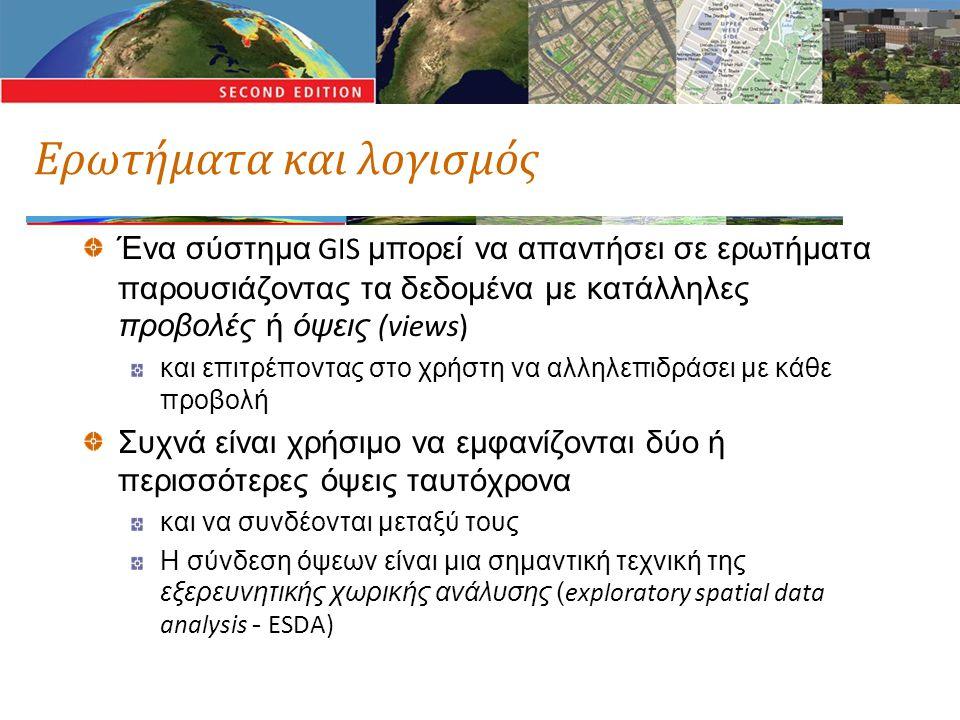 Ερωτήματα και λογισμός Ένα σύστημα GIS μπορεί να απαντήσει σε ερωτήματα παρουσιάζοντας τα δεδομένα με κατάλληλες προβολές ή όψεις (views) και επιτρέπο