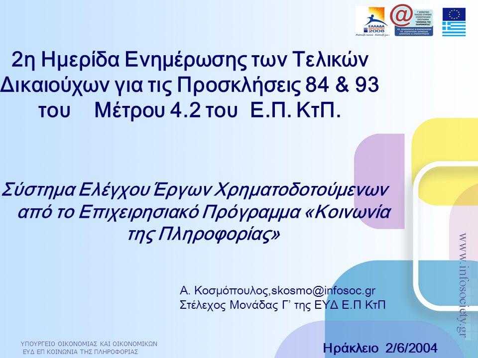ΥΠΟΥΡΓΕΙΟ ΟΙΚΟΝΟΜΙΑΣ ΚΑΙ ΟΙΚΟΝΟΜΙΚΩΝ ΕΥΔ ΕΠ ΚΟΙΝΩΝΙΑ ΤΗΣ ΠΛΗΡΟΦΟΡΙΑΣ www.infosociety.gr Σύστημα Ελέγχου Έργων Χρηματοδοτούμενων από το Επιχειρησιακό Πρόγραμμα «Κοινωνία της Πληροφορίας» A.