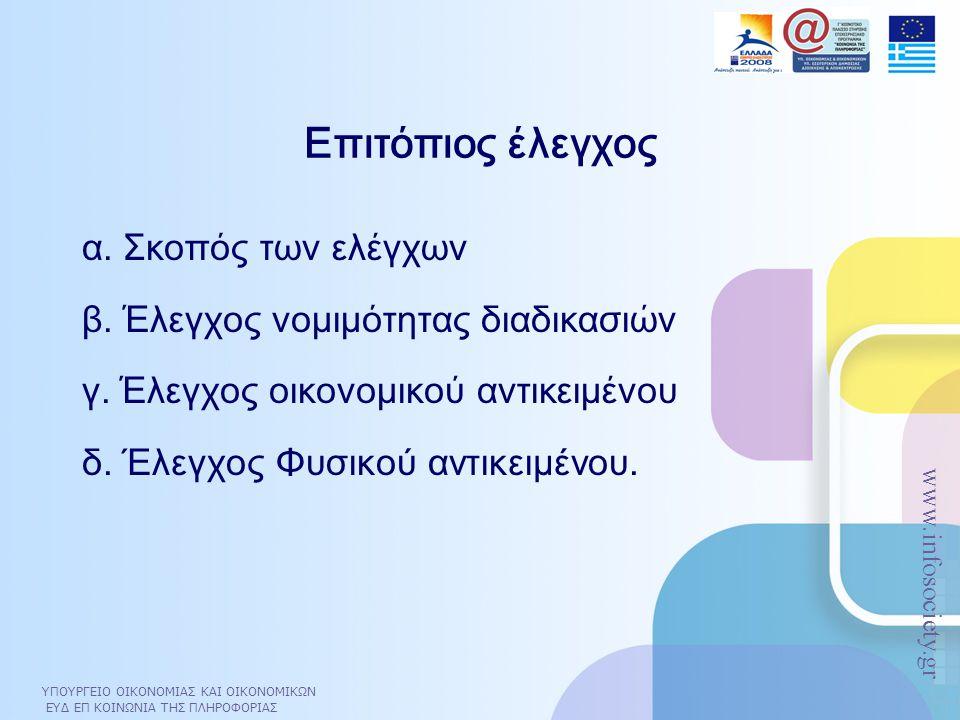ΥΠΟΥΡΓΕΙΟ ΟΙΚΟΝΟΜΙΑΣ ΚΑΙ ΟΙΚΟΝΟΜΙΚΩΝ ΕΥΔ ΕΠ ΚΟΙΝΩΝΙΑ ΤΗΣ ΠΛΗΡΟΦΟΡΙΑΣ www.infosociety.gr Επιτόπιος έλεγχος α.