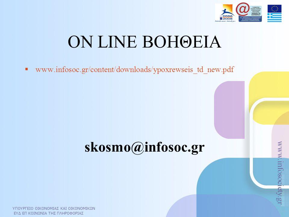 ΥΠΟΥΡΓΕΙΟ ΟΙΚΟΝΟΜΙΑΣ ΚΑΙ ΟΙΚΟΝΟΜΙΚΩΝ ΕΥΔ ΕΠ ΚΟΙΝΩΝΙΑ ΤΗΣ ΠΛΗΡΟΦΟΡΙΑΣ www.infosociety.gr ON LINE ΒΟΗΘΕΙΑ  www.infosoc.gr/content/downloads/ypoxrewseis_td_new.pdf skosmo@infosoc.gr