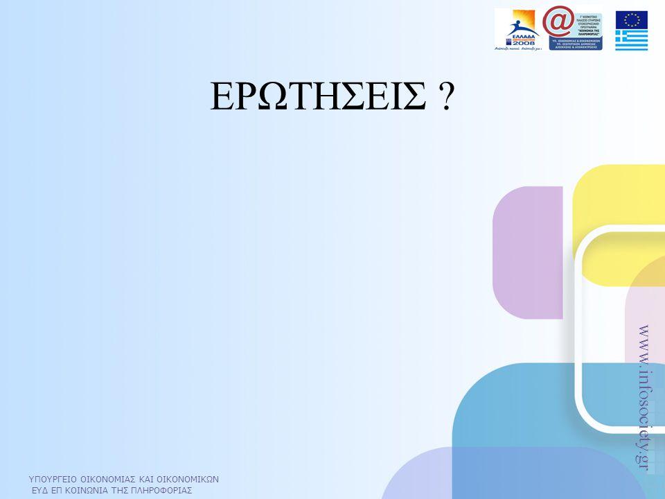 ΥΠΟΥΡΓΕΙΟ ΟΙΚΟΝΟΜΙΑΣ ΚΑΙ ΟΙΚΟΝΟΜΙΚΩΝ ΕΥΔ ΕΠ ΚΟΙΝΩΝΙΑ ΤΗΣ ΠΛΗΡΟΦΟΡΙΑΣ www.infosociety.gr ΕΡΩΤΗΣΕΙΣ ?