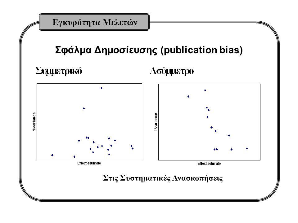 Σφάλμα Δημοσίευσης (publication bias) Εγκυρότητα Μελετών Στις Συστηματικές Ανασκοπήσεις