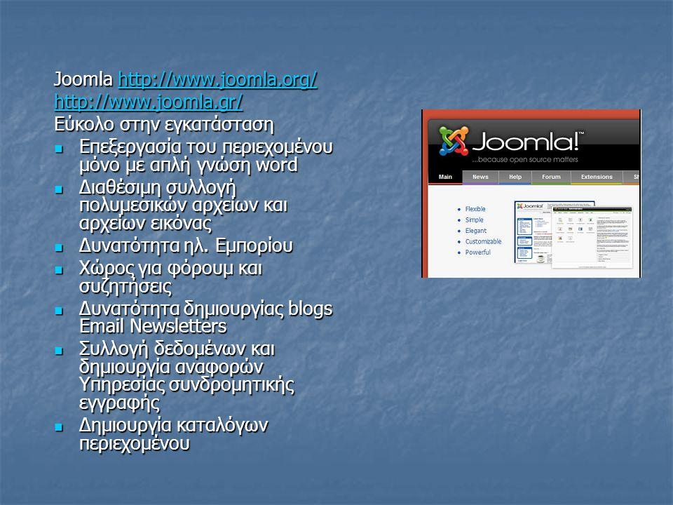 Joomla http://www.joomla.org/ http://www.joomla.org/ http://www.joomla.gr/ Εύκολο στην εγκατάσταση Επεξεργασία του περιεχομένου μόνο με απλή γνώση word Επεξεργασία του περιεχομένου μόνο με απλή γνώση word Διαθέσιμη συλλογή πολυμεσικών αρχείων και αρχείων εικόνας Διαθέσιμη συλλογή πολυμεσικών αρχείων και αρχείων εικόνας Δυνατότητα ηλ.