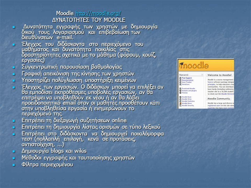 Μoodle http://moodle.org/ http://moodle.org/ ΔΥΝΑΤΟΤΗΤΕΣ ΤΟΥ MOODLE Δυνατότητα εγγραφής των χρηστών με δημιουργία δικού τους λογαριασμού και επιβεβαίωση των διευθύνσεων e-mail.