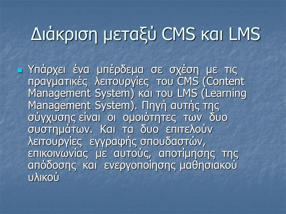 Διάκριση μεταξύ CMS και LMS Διάκριση μεταξύ CMS και LMS Υπάρχει ένα μπέρδεμα σε σχέση με τις πραγματικές λειτουργίες του CMS (Content Management System) και του LMS (Learning Management System).