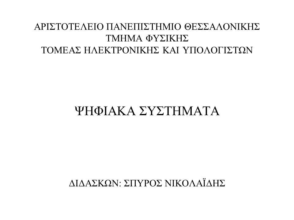 Αφαίρεση με συμπλήρωμα π.χ.