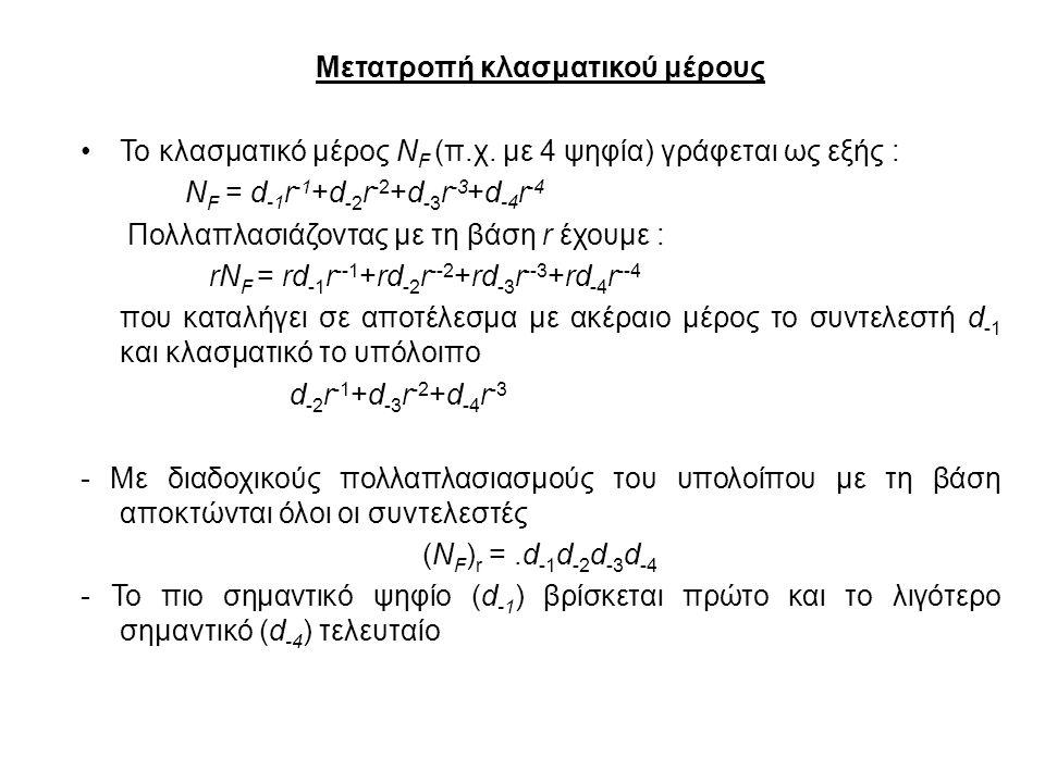 Μετατροπή κλασματικού μέρους Το κλασματικό μέρος Ν F (π.χ. με 4 ψηφία) γράφεται ως εξής : N F = d -1 r -1 +d -2 r -2 +d -3 r -3 +d -4 r -4 Πολλαπλασιά