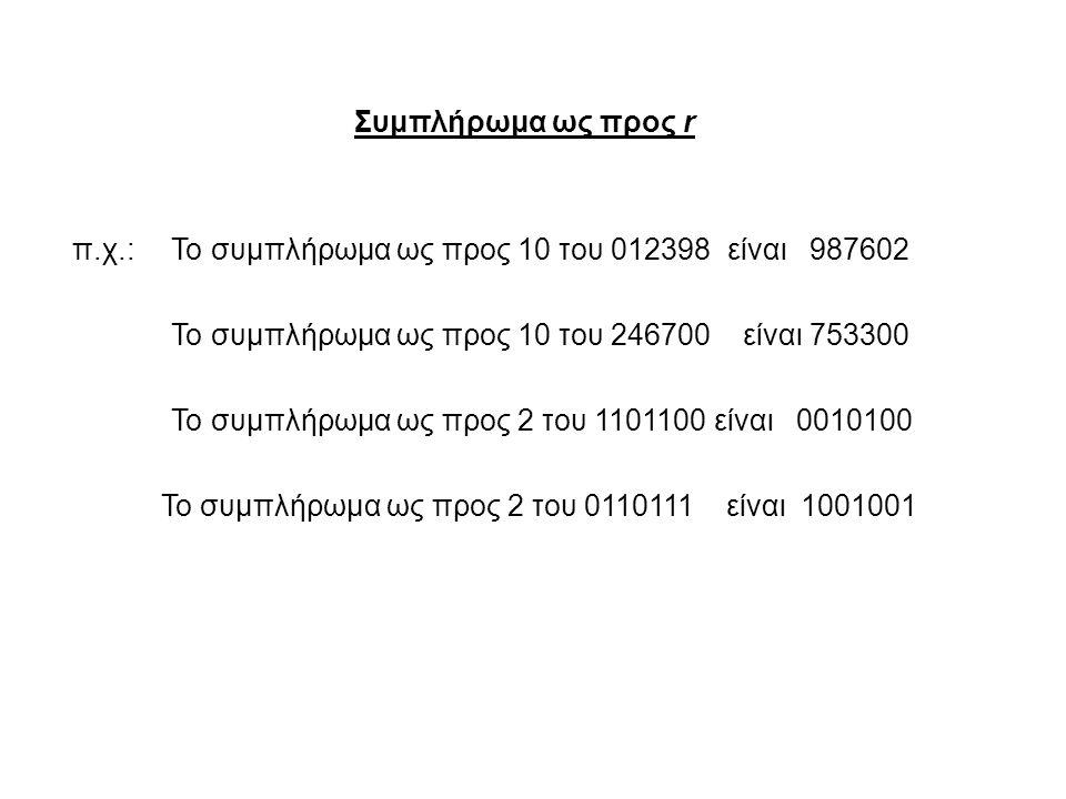 Συμπλήρωμα ως προς r π.χ.: Το συμπλήρωμα ως προς 10 του 012398 είναι 987602 Το συμπλήρωμα ως προς 10 του 246700 είναι 753300 Το συμπλήρωμα ως προς 2 τ