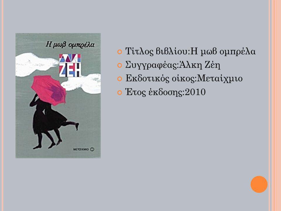 Τίτλος βιβλίου:Η μωβ ομπρέλα Συγγραφέας:Άλκη Ζέη Εκδοτικός οίκος:Μεταίχμιο Έτος έκδοσης:2010