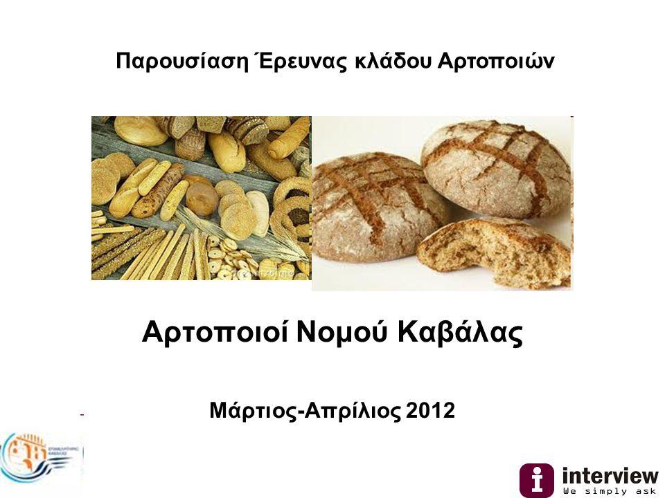 Αρτοποιοί Νομού Καβάλας Μάρτιος-Απρίλιος 2012 Παρουσίαση Έρευνας κλάδου Αρτοποιών