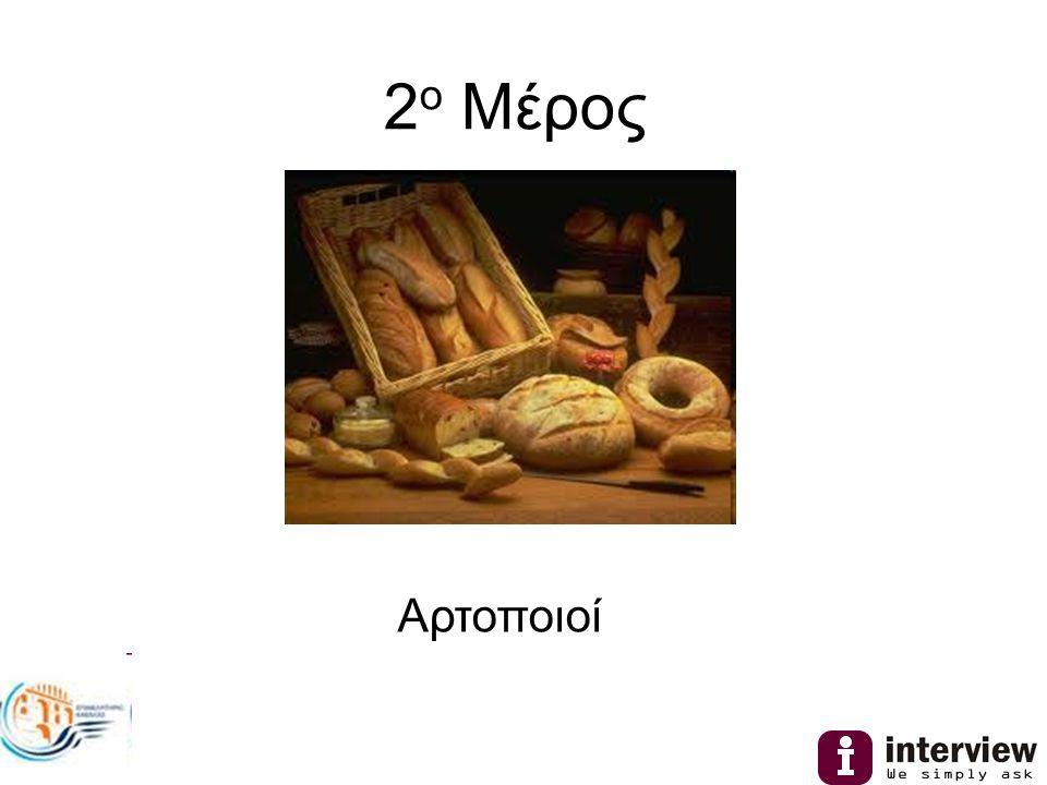 2 ο Μέρος Αρτοποιοί