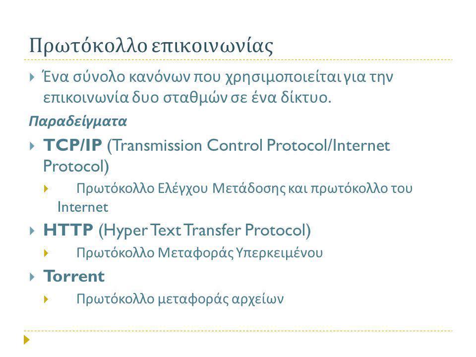  Ένα σύνολο κανόνων που χρησιμοποιείται για την επικοινωνία δυο σταθμών σε ένα δίκτυο. Παραδείγματα  TCP/IP (Transmission Control Protocol/Internet