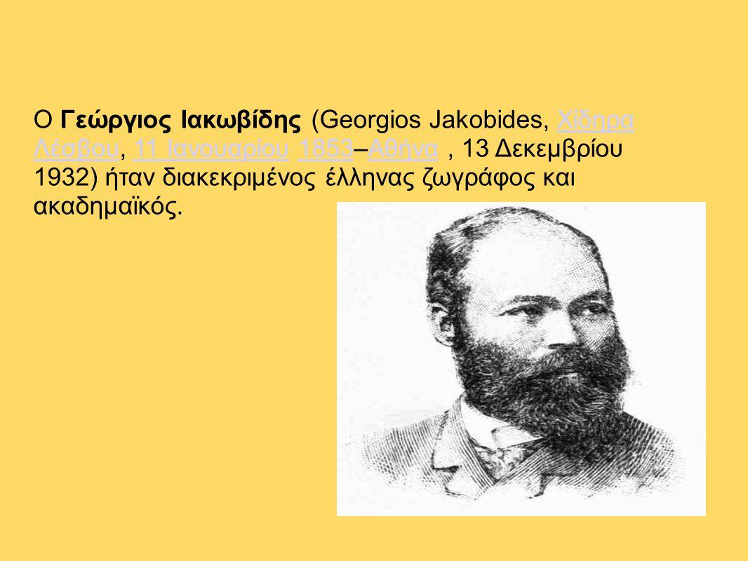 Ο Γεώργιος Ιακωβίδης (Georgios Jakobides, Χίδηρα Λέσβου, 11 Ιανουαρίου 1853–Αθήνα, 13 Δεκεμβρίου 1932) ήταν διακεκριμένος έλληνας ζωγράφος και ακαδημα