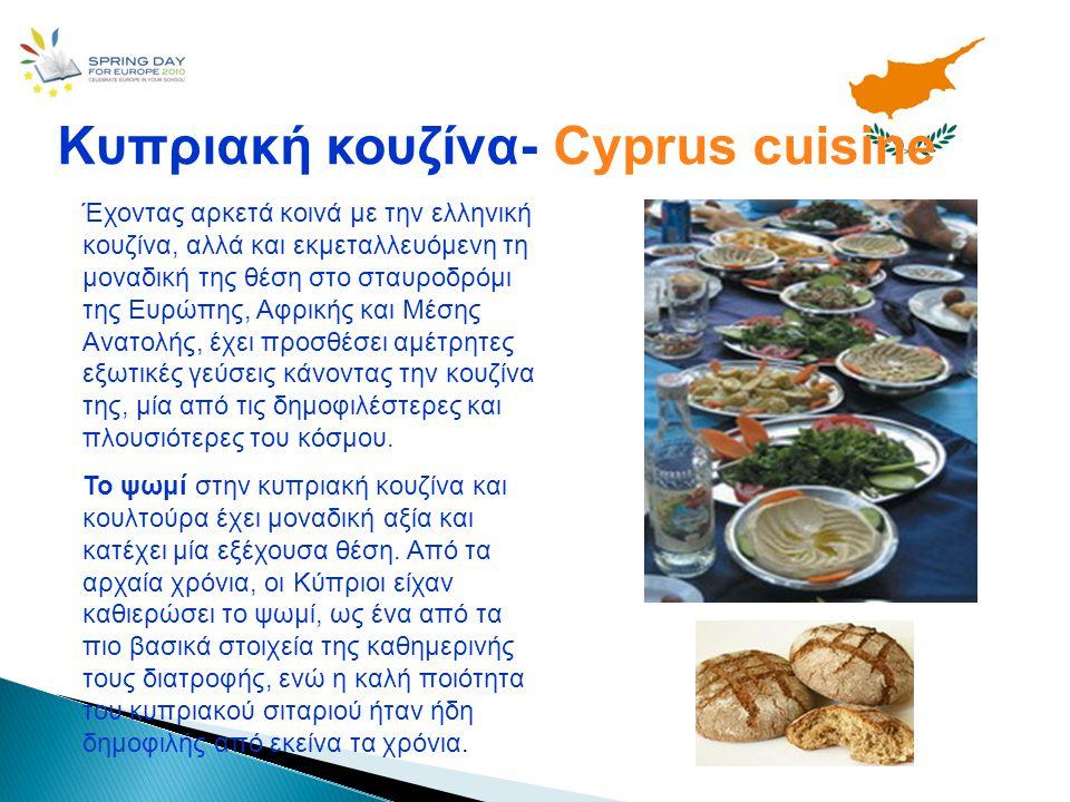 Κυπριακή κουζίνα- Cyprus cuisine Έχοντας αρκετά κοινά με την ελληνική κουζίνα, αλλά και εκμεταλλευόμενη τη μοναδική της θέση στο σταυροδρόμι της Ευρώπ