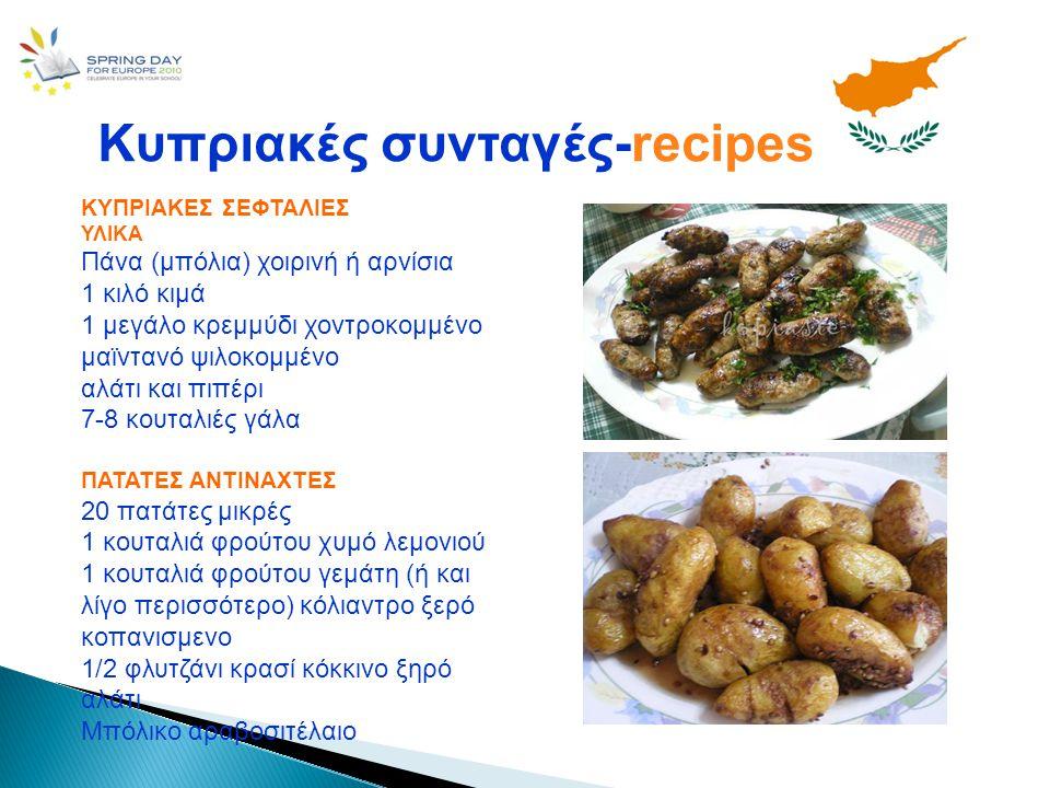Κυπριακές συνταγές-recipes ΚΥΠΡΙΑΚΕΣ ΣΕΦΤΑΛΙΕΣ ΥΛΙΚΑ Πάνα (μπόλια) χοιρινή ή αρνίσια 1 κιλό κιμά 1 μεγάλο κρεμμύδι χοντροκομμένο μαϊντανό ψιλοκομμένο