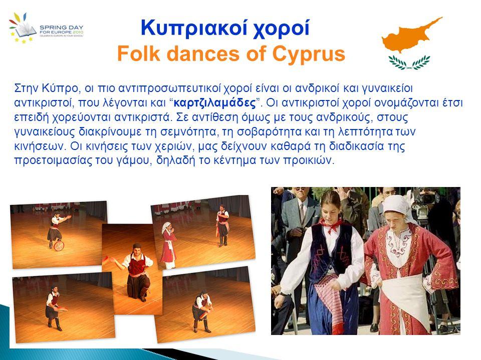 """Κυπριακοί χοροί Folk dances of Cyprus Στην Κύπρο, οι πιο αντιπροσωπευτικοί χοροί είναι οι ανδρικοί και γυναικείοι αντικριστοί, που λέγονται και """"καρτζ"""
