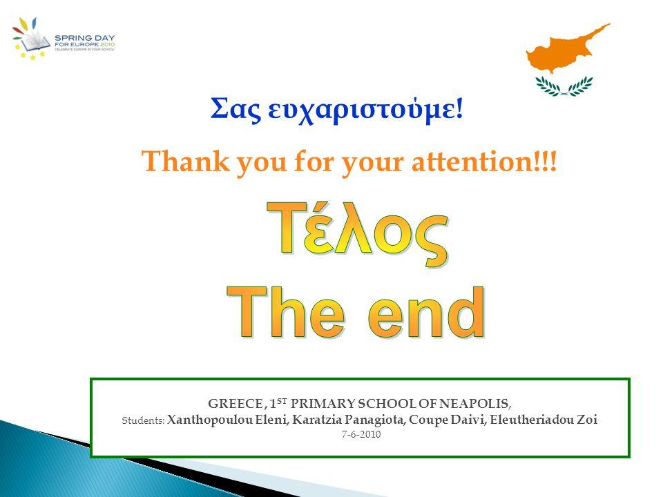 GREECE, 1 ST PRIMARY SCHOOL OF NEAPOLIS, Students: Xanthopoulou Eleni, Karatzia Panagiota, Coupe Daivi, Eleutheriadou Zoi 7-6-2010 Σας ευχαριστούμε!!!