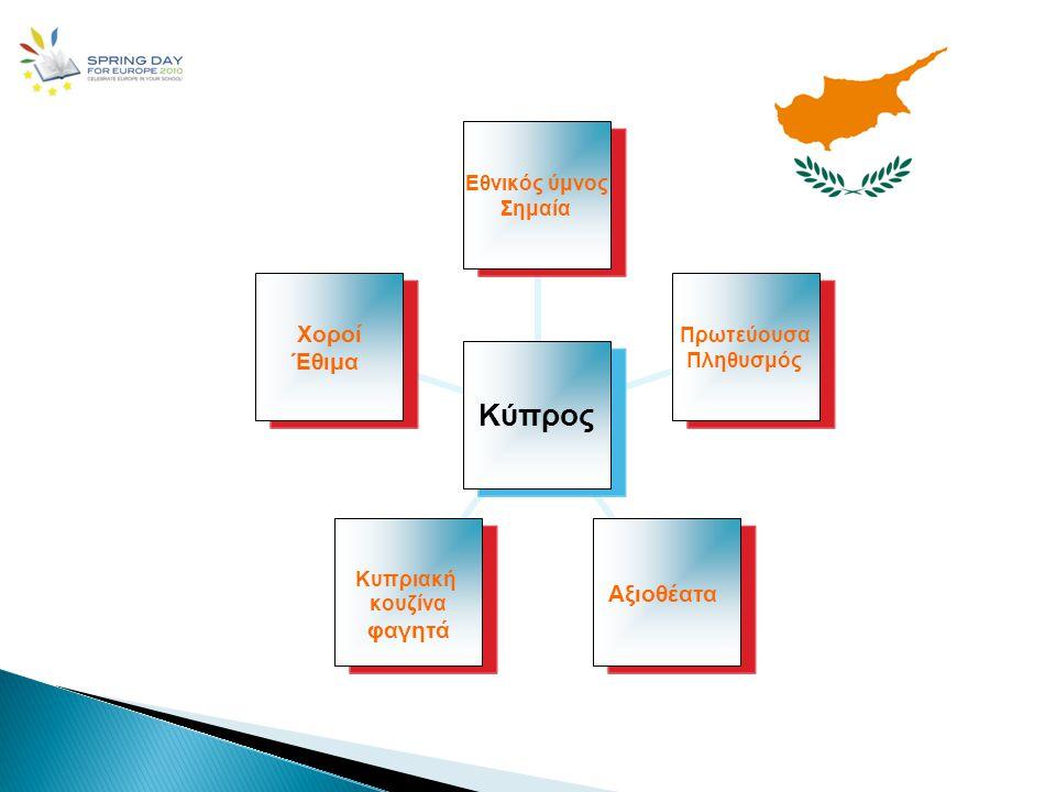 Η Κύπρος είναι νησιωτική χώρα της ανατολικής Μεσογείου, μέλος της Ευρωπαϊκής Ένωσης και βρίσκεται 270 χιλιόμετρα ανατολικά της Ελλάδας (Καστελόριζο), 70 περίπου χιλιόμετρα νότια της Τουρκίας και 120 χιλιόμετρα δυτικά της Συρίας.