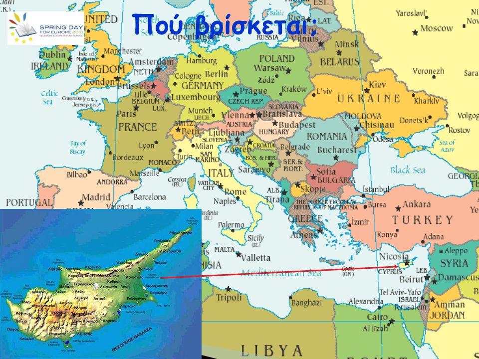 Η σημαία της- its flag Η σημαία της Κύπρου καθιερώθηκε το 1960 με την ανεξαρτησία του νησιού από τους Βρετανούς.