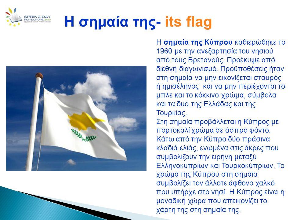 Η σημαία της- its flag Η σημαία της Κύπρου καθιερώθηκε το 1960 με την ανεξαρτησία του νησιού από τους Βρετανούς. Προέκυψε από διεθνή διαγωνισμό. Προϋπ