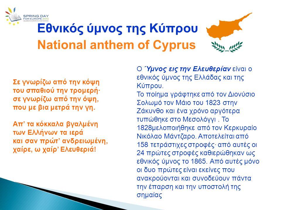 Πρωτεύουσα-The capital H Λευκωσία, γνωστή διεθνώς με το αγγλικό της όνομα Nicosia, είναι η πρωτεύουσα της Κύπρου.