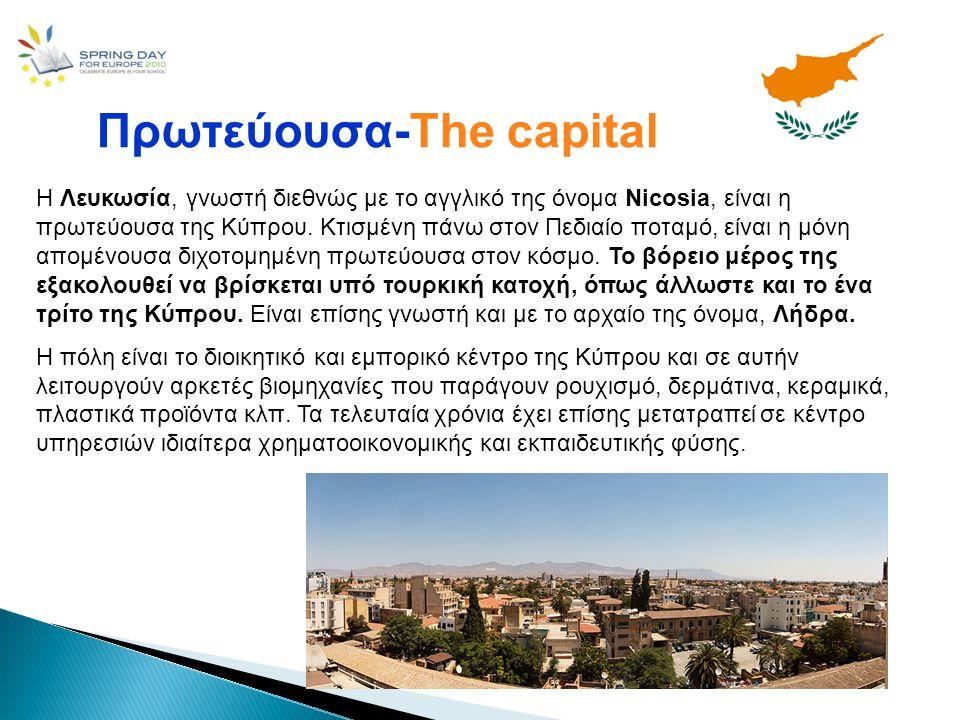 Πρωτεύουσα-The capital H Λευκωσία, γνωστή διεθνώς με το αγγλικό της όνομα Nicosia, είναι η πρωτεύουσα της Κύπρου. Κτισμένη πάνω στον Πεδιαίο ποταμό, ε