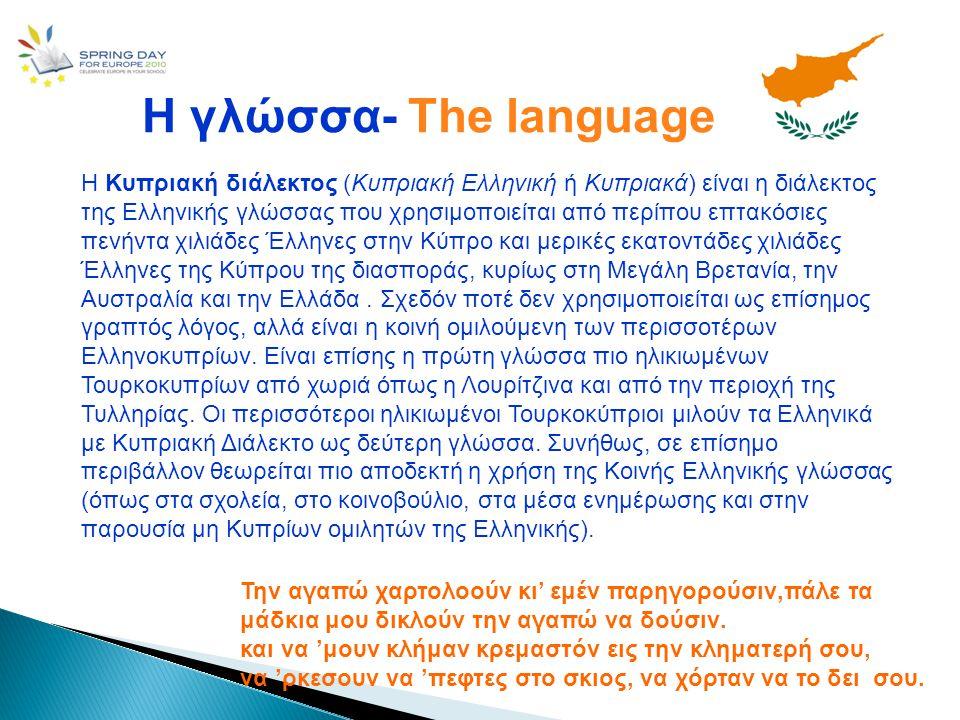 Η γλώσσα- The language Η Κυπριακή διάλεκτος (Κυπριακή Ελληνική ή Κυπριακά) είναι η διάλεκτος της Ελληνικής γλώσσας που χρησιμοποιείται από περίπου επτ