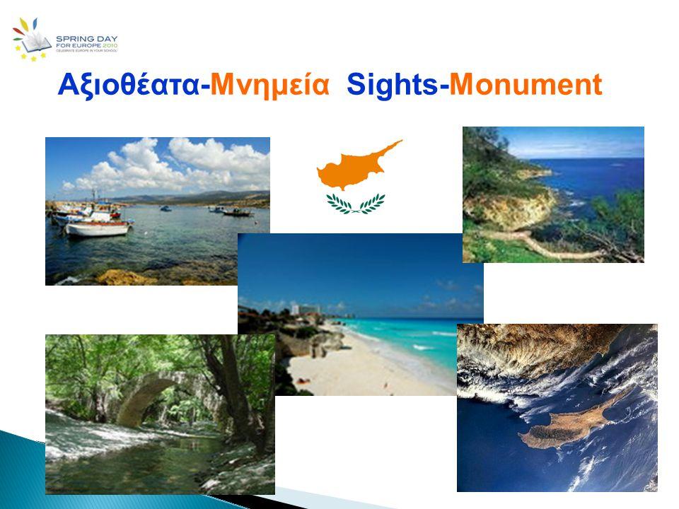 Αξιοθέατα-Μνημεία Sights-Monument