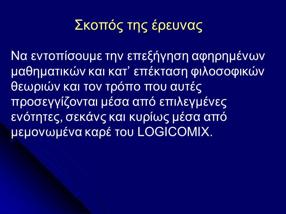 Ερευνητικά ερωτήματα που αφορούν στις επιλογές και τη χρήση του λόγου Επιτυγχάνεται η κατανόηση των αφηρημένων εννοιών, που πραγματεύεται το LOGICOMIX μέσα από τη γλώσσα των κόμικς; Επιτυγχάνεται η κατανόηση των αφηρημένων εννοιών, που πραγματεύεται το LOGICOMIX μέσα από τη γλώσσα των κόμικς; Διακρίνονται οι διαφορετικές θεωρίες μέσα από τους διαλόγους των κύριων πρωταγωνιστών κατά τη συνομιλία τους; Διακρίνονται οι διαφορετικές θεωρίες μέσα από τους διαλόγους των κύριων πρωταγωνιστών κατά τη συνομιλία τους; Κατά πόσο οι λεκτικές πράξεις βοηθούν τον αναγνώστη να έρθει σε επαφή με τα θεωρήματα και τις αφηρημένες ιδέες; Κατά πόσο οι λεκτικές πράξεις βοηθούν τον αναγνώστη να έρθει σε επαφή με τα θεωρήματα και τις αφηρημένες ιδέες; Διαπιστώνεται έμφυλη διαφοροποίηση όσον αφορά στη λογική εκφορά του λόγου; Ποια η συμμετοχή των γυναικών σε συνομιλιακό επίπεδο κατά την επεξήγηση των ιδεών από τον Ράσελ; Διαπιστώνεται έμφυλη διαφοροποίηση όσον αφορά στη λογική εκφορά του λόγου; Ποια η συμμετοχή των γυναικών σε συνομιλιακό επίπεδο κατά την επεξήγηση των ιδεών από τον Ράσελ;