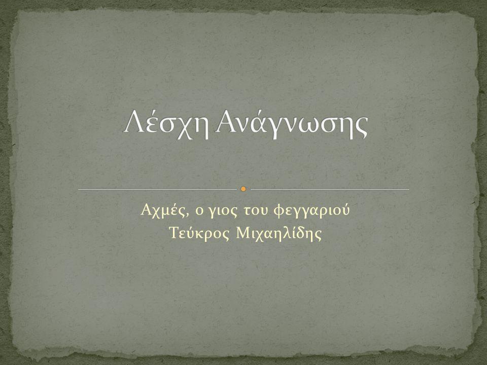 Αχμές, ο γιος του φεγγαριού Τεύκρος Μιχαηλίδης