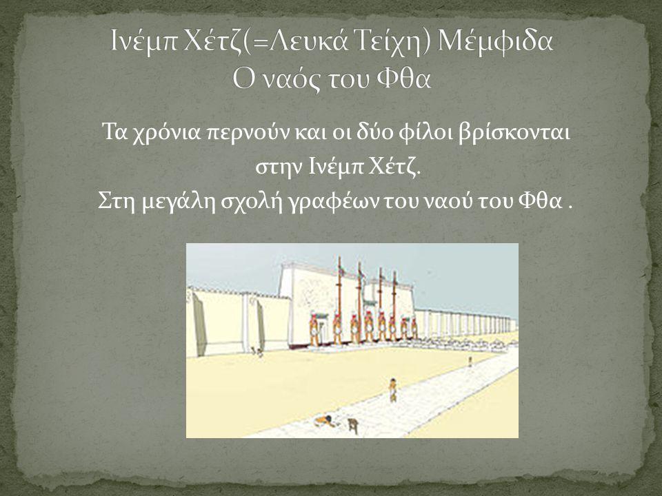 Τα χρόνια περνούν και οι δύο φίλοι βρίσκονται στην Ινέμπ Χέτζ. Στη μεγάλη σχολή γραφέων του ναού του Φθα.