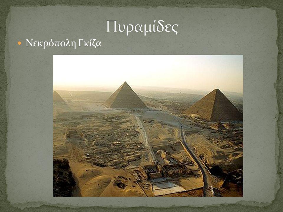 Νεκρόπολη Γκίζα