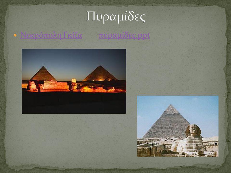 Νεκρόπολη Γκίζα πυραμίδες.ppt Νεκρόπολη Γκίζαπυραμίδες.ppt