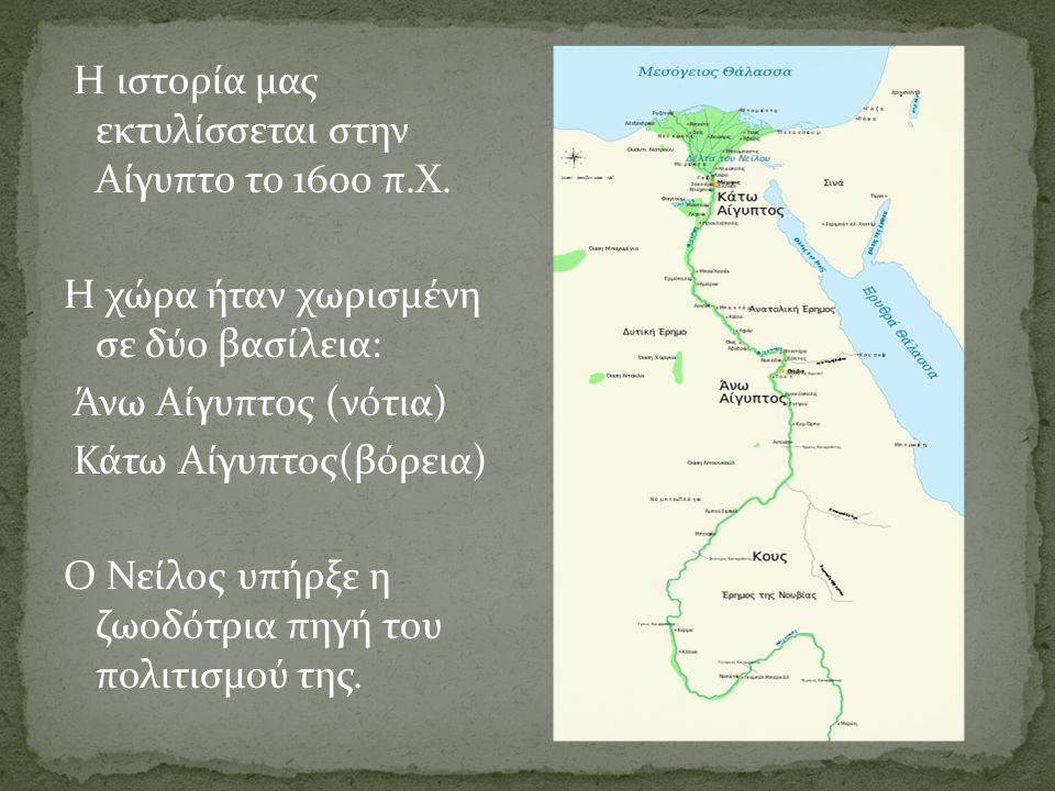 Η ιστορία μας εκτυλίσσεται στην Αίγυπτο το 1600 π.Χ. Η χώρα ήταν χωρισμένη σε δύο βασίλεια: Άνω Αίγυπτος (νότια) Κάτω Αίγυπτος(βόρεια) Ο Νείλος υπήρξε